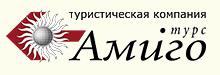 АМИГО ТУРС