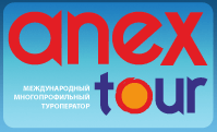 Туроператор Анекс Тур