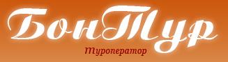 БОН ТУР