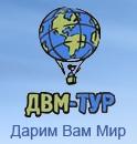 ДВМ ТУР