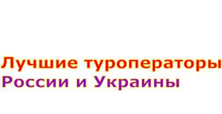 Рейтинг туроператоры в россии